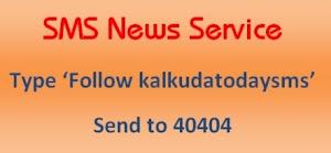 இலவச குறுந்தகவல் (SMS) செய்திச் சேவை