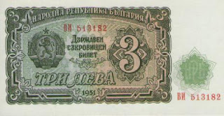 Ancient Money, Foreign Affairs, Money, Ancient, Collection, Worldwide, Coin, Currency, Auction, Paper, Collections, Sales, Price,3 Bulgaria