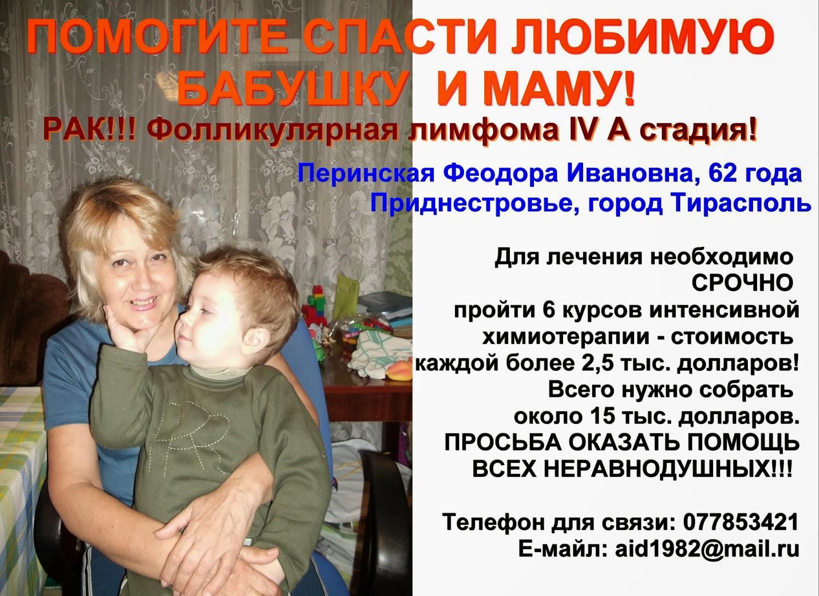 Раком маму онлайн 2 фотография