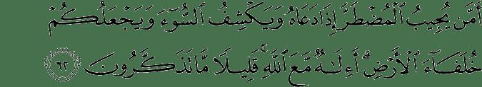 Surat An Naml ayat 62