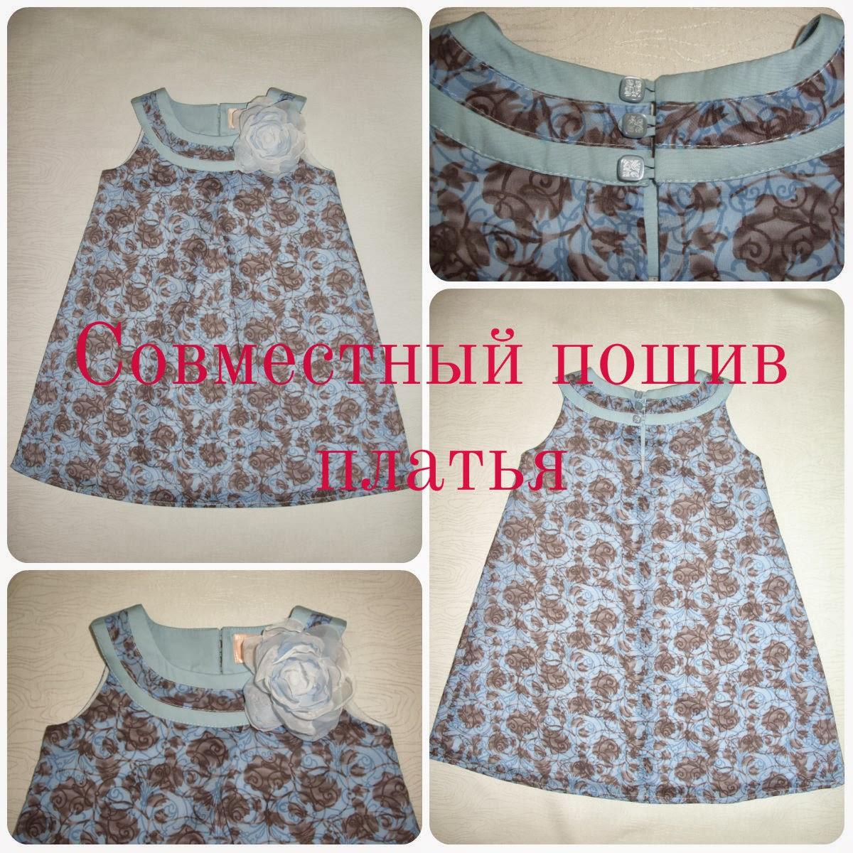 Совместный пошив платья для девочки