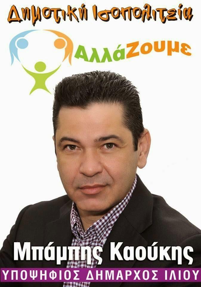 http://kaoukis-ilion.blogspot.gr/