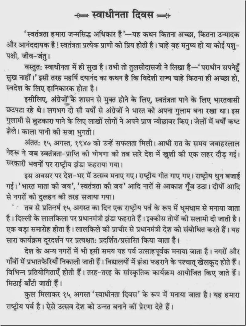 Hindi essay about sunrise