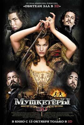 Poster de Os Três Mosqueteiros