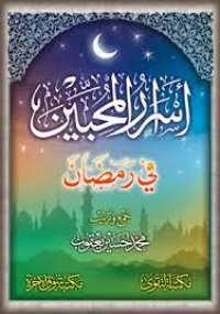 أسرار المحبين في رمضان - كتابي أنيسي