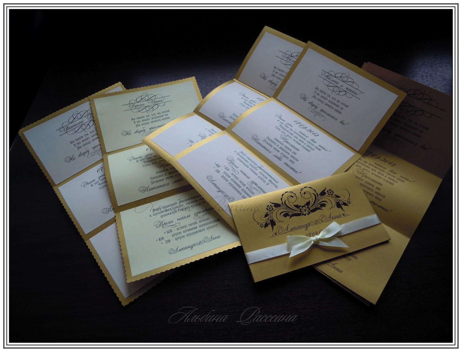 Дизайн пригласительные открытки на свадьбу