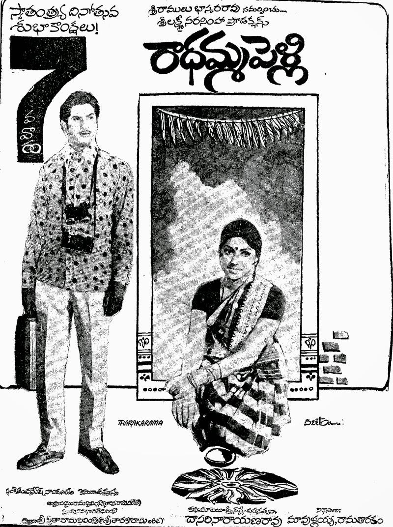 Radhamma pelli 1974 for K murali mohan rao wiki