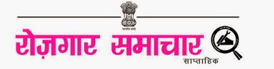 download employment news paper pdf in hindi