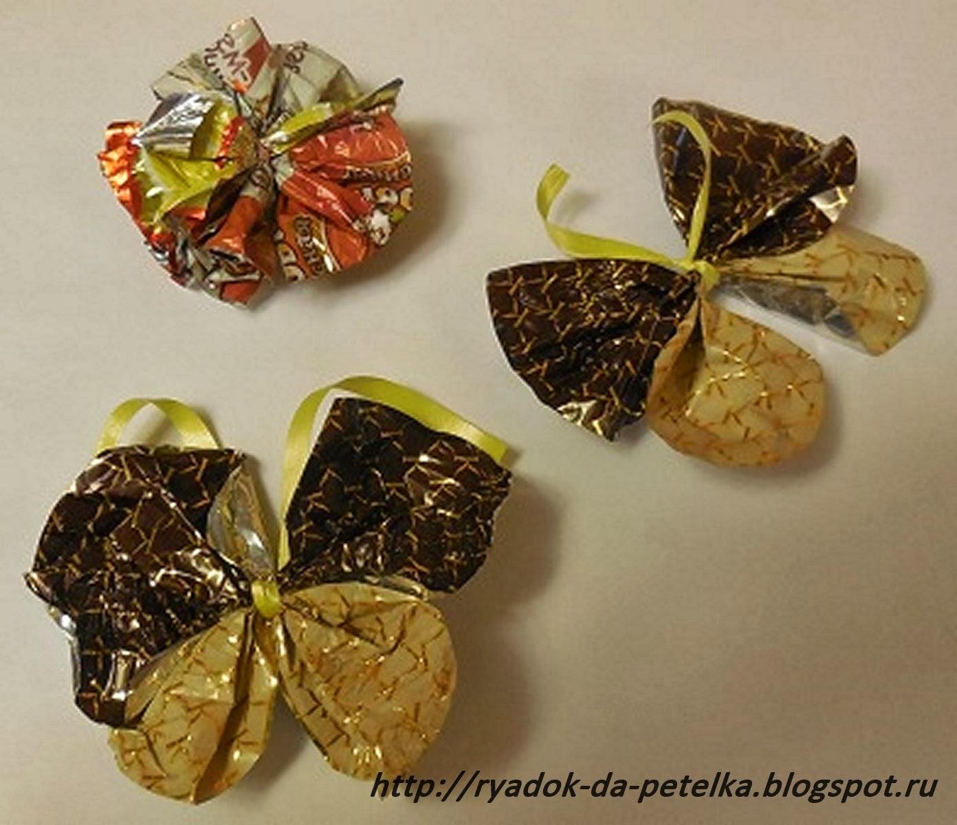 Как своими руками сделать из фантиков от конфет своими руками