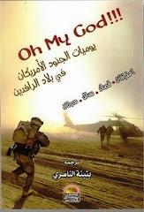 يوميات الجنود الامريكان في بلاد الرافدين
