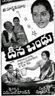 Deenabandhu old Telugu Movie Songs