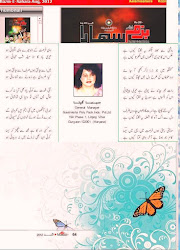 My Ghazal published in BAZM E SAHARA MAGAZINE in AUGUST 2012 EDITION