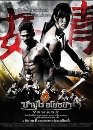 Ver Yamada: The Samurai Of Ayothaya (2010) Online