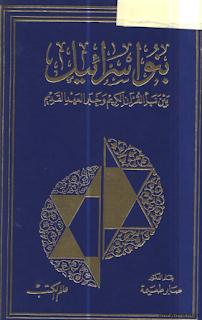 حمل كتاب  بنوإسرائيل بين نبأ القرأن الكريم وخبر العهد القديم - صابر طعيمة