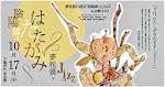 夢枕獏の語る「陰陽師」とJAZZ in 京都2013 下鴨神社