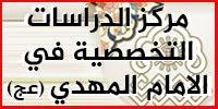 مركز الدراسات التخصصية في الامام المهدي (عج(