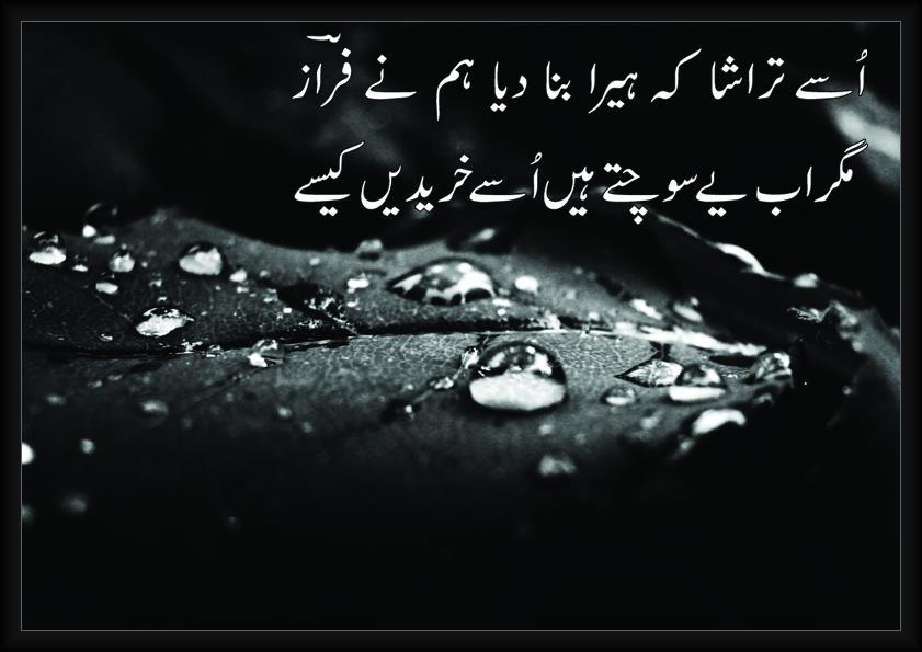 Beautiful Sad Lovely Urdu Poetry Wallpapers   DECENT CHATS