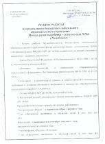 Режим работы МБДОУ ЦРР ДС № 366