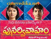 Watch Punar Vivaaham Telugu Daily Serial