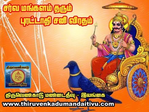 http://www.thiruvenkadumandaitivu.com/2014/10/11102014_12.html