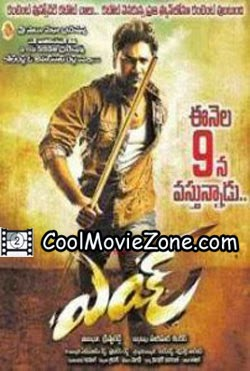 Eyy (2014) Telugu Movie