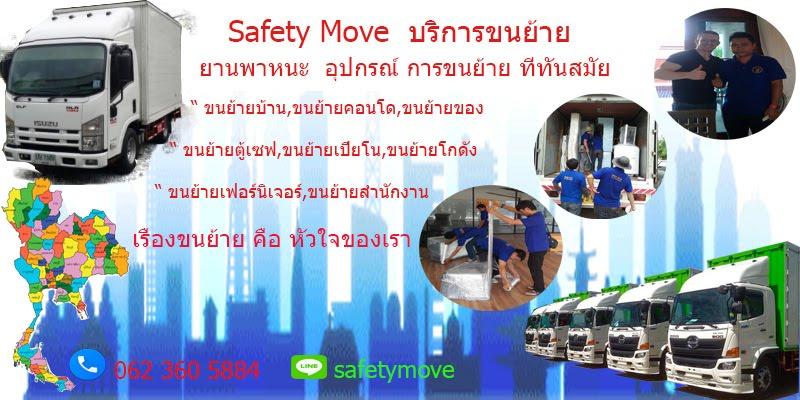 ขนย้ายคอนโด,SafetyMove ขนย้ายบ้าน,ขนย้ายสิ่งของ,ขนย้ายตู้เซฟ,ขนย้ายของ,ขนย้ายสำนักงาน,