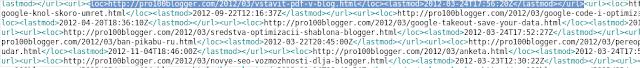 Содержимое sitemap из Blogger