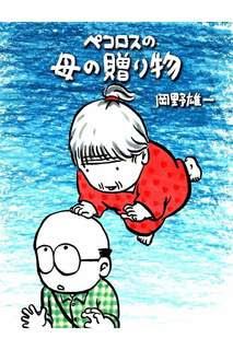 [岡野雄一] ペコロスの母シリーズ 第01-03巻