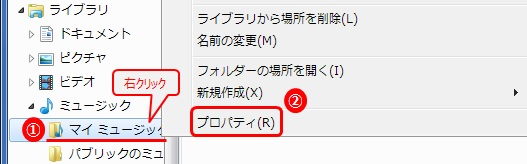 Windows 7 の場合はエクスプローラー上の[マイ ミュージック]を右クリック
