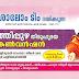 Sacred Heart Church Chethipuzha Convention 2014 ---തിരുഹൃദയ കണ്വന്ഷന് 2014