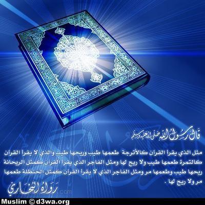 quran images