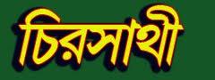 Chira Sathi