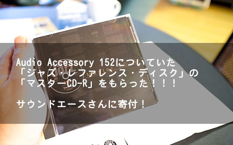 Audio Accessory152号に付録でついていた「ジャズ・レファレンス・ディスク」の「マスターCD-R」をゲットした!サウンドエースさんに寄付した!