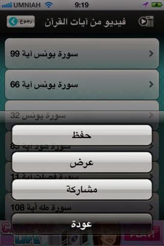 تطبيق إسلامي يحتوي علي باقة إسلامية متنوعة للأيفون والايباد sraj albaqa al-eslamya iOS