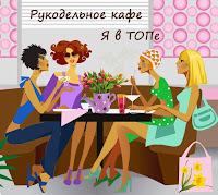 Я в топе на 42 встрече с тартом)))