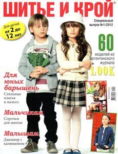 Шитье и крой Спецвыпуск №1 2012 Для детей от 2 до 12 лет