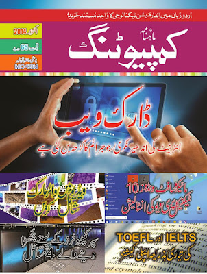 Computing Computer Magzine pdf Download
