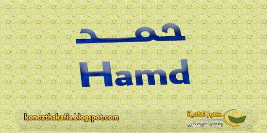 معنى اسم حمد وشخصيته