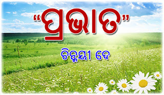 User Poetry Contribution: Pravata By Chinmayee Dey From Balasore (.PDF Available)