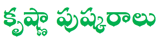 Krishna Pushkaralu | Vijayawada Krishna Pushkaram 2016 Dates
