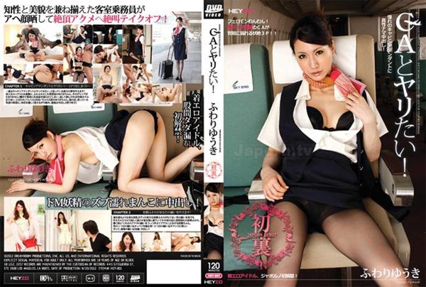 HEY001 Yuuki Fuwari – Wanna have a fun with CA