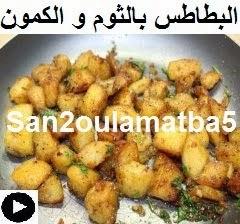 فيديو البطاطس بالثوم و الكمون