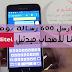 ارسل 600 رسالة SMS قصيرة مجانا للأصحاب مدتيل Envoyez SMS Gratuit Meditel