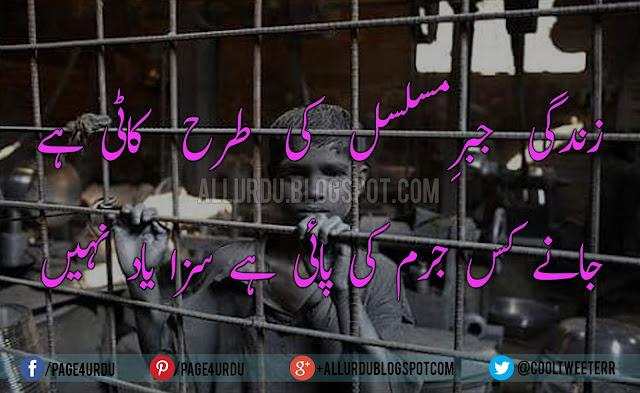 saghar siddiqui sad poetry images