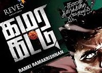 Kamara kattu 2015 Tamil Movie Watch Online