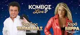 """Β.Τερλέγκας-Χ.Βέρρα """" KOMBOΣ Live"""""""