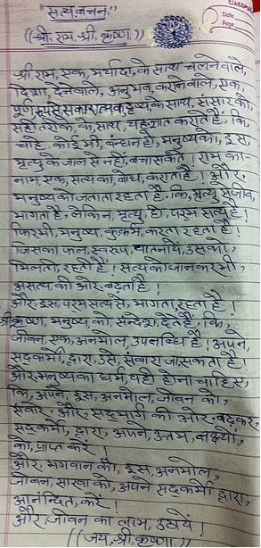 Amrit Kunjiyan Satya Vachan