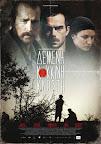 Δεμένη Κόκκινη Κλωστή, Poster