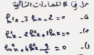 حل معادلات لوغاريتمية من الدرجة الثانية
