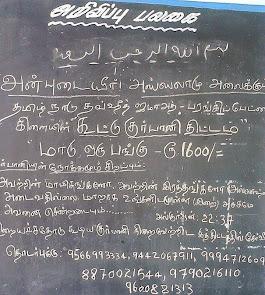 கூட்டு குர்பானி - 2014